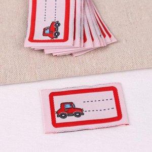 Нашивка «Машинка», 5,5 ? 3,2 см, 10 шт, цвет красный