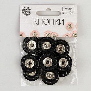 Кнопки пришивные декоративные, d = 23 мм, 5 шт, цвет чёрный