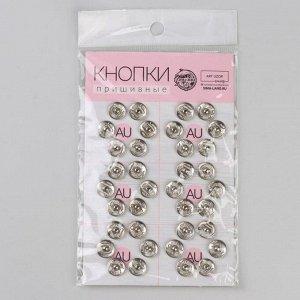 Кнопки пришивные, d = 10 мм, 36 шт, цвет серебряный