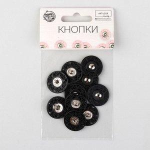 Кнопки пришивные декоративные, d = 21 мм, 5 шт, цвет чёрный