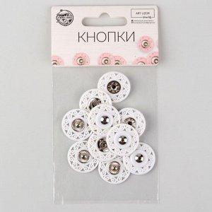 Кнопки пришивные декоративные, d = 21 мм, 5 шт, цвет белый
