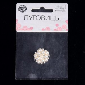 Пуговица декоративная, d = 21 мм, цвет белый