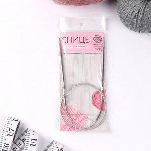 Спицы для вязания, круговые, с металлическим тросом, d = 4,5 мм, 14/80 см