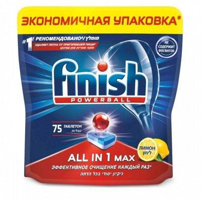 Финиш, Ваниш, Силлит, Тирет и др. марки — до минус 60% — Финиш — Для посудомоечных машин