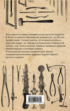 Пирогов Н.И. Быть хирургом. Записки старого врача