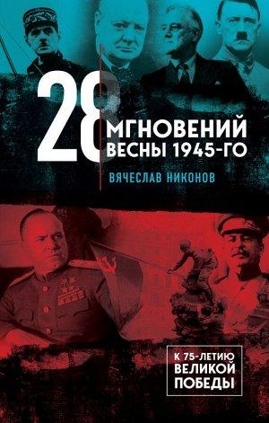 Никонов В.А. 28 мгновений весны 1945-го