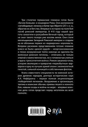 Нефедкин А.К. Готы. Первая полная энциклопедия. Издание второе, дополненное и переработанное