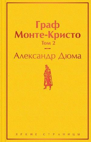 Дюма А. Граф Монте-Кристо. Том 2