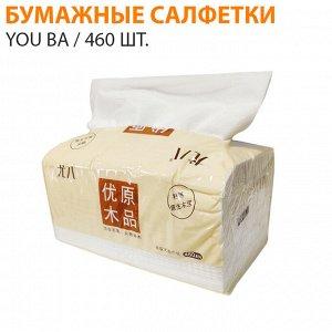 Бумажные салфетки четырехслойные You Ba 1 уп. / 460 шт.