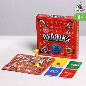 Настольная развивающая игра «ОКАВОКА»