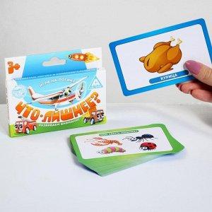 Развивающая игра «Что лишнее?», 30 карточек