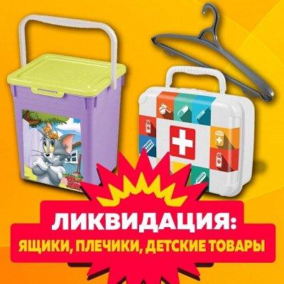 Ликвидация остатков! Посуда, кашпо, мебель + всё для дачи — Шикарный пластик дома, детской, гардероба