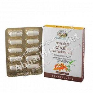 Куркума в капсулах (400 мг. 10 капсул) - Abhaiherb