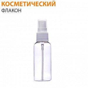 Косметических флакон / 75 мл