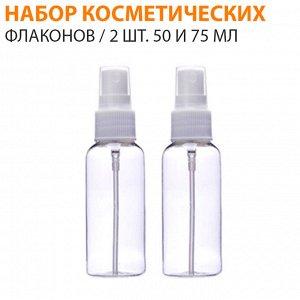 Набор косметических флаконов / 2 шт. 50 и 75 мл