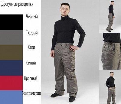 Yollochka. Верхняя одежда для всей семьи. Яркие решения — Брюки, полукомбинезоны мужские — Брюки