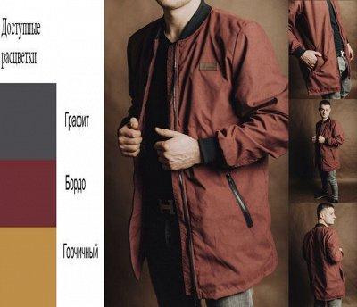 Yollochka. Верхняя одежда для всей семьи. Яркие решения — Ветровки мужские — Куртки и ветровки