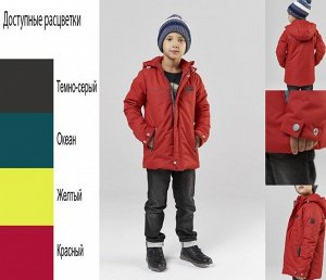 Куртка демисезонная для мальчика Мембрана (t до -10 °C)