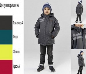 Куртка зимняя для мальчика Мембрана (t до -30 °C)