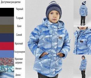 Куртка зимняя для мальчика (t до 2-5 °C)