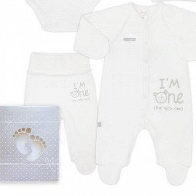 ТМ Смил. Взрослые скидки на детскую одежду — Комплекты для новорожденных — Для новорожденных