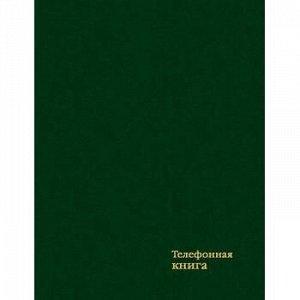 """Телефонная книга А6 128 стр. """"Темно-зеленый"""" бумвинил С4578-05 КТС-ПРО {Россия}"""