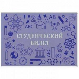 Обложка для студенческого билета с матовым рисунком 8х22 см 1832.180.М ДПС {Россия}