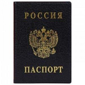 Обложка для паспорта ПВХ с тиснением черная 2203.В-107 ДПС {Россия}