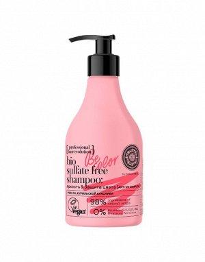 """Бальзам для волос 250мл  """"BE-COLOR. Яркость & защита цвета"""""""