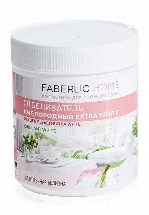 Отбеливатель кислородный Extra White FABERLIC HOME