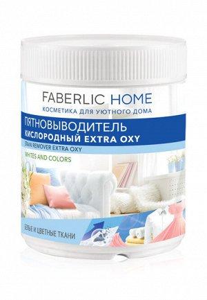 Пятновыводитель кислородный Extra Oxy FABERLIC HOME