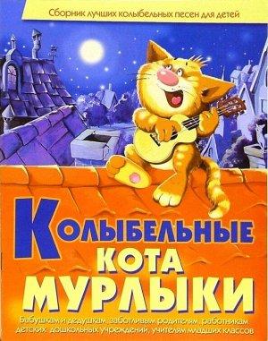 Колыбельные кота Мурлыки