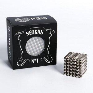 Неокуб №1 5мм, серебро, 216 шариков
