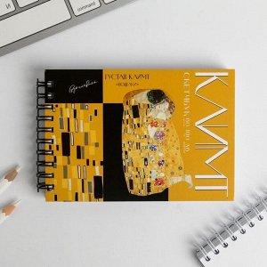 Скетчбук горизонтальный А6, 60 листов «Климт»