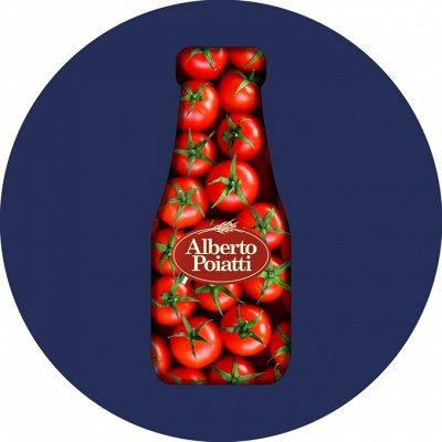 Alberto Poiatti-Италия на Вашем столе! Акция 1+1! Скидки 40% — КОНСЕРВЫ ТОМАТНЫЕ Alberto Poiatti Италия (Сицилия) — Овощные и грибные