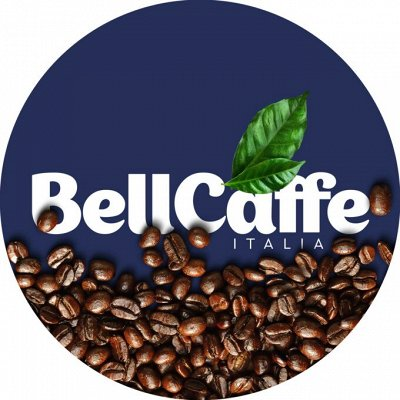 Alberto Poiatti-Италия на Вашем столе! Акция 1+1! Скидки 40% — Кофе Bell Caffe Италия (Сицилия) — Кофе и кофейные напитки