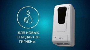 Сенсорный дозатор для антисептика SL1409