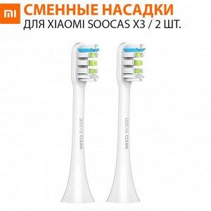 Сменные насадки для зубной щетки Xiaomi Soocas X3 / 2 шт.