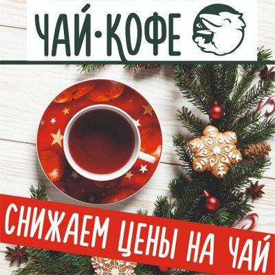 ☀Согревающий чай и кофе от CORVUS. Продолжаем распродажу