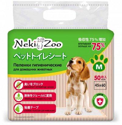 Бесплатная выдача от 1000 рублей: товары ежедневного спроса — Maneki: Пеленки Nekizoo для домашних животных — Уход