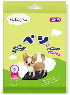 """Пеленки для домашних животных """"NekiZoo"""" гигиенические впитывающие, одноразовые, гелевые, УГОЛЬНЫЕ, с липучками, размер 45х60 см, 1 шт./упаковка"""