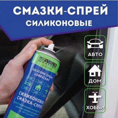 🚗  АВТОХИМИЯ ABRO! Все для вашего авто  — Силиконовые Смазки  ABRO / АБРО — Химия и косметика