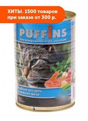 Puffins влажный корм для кошек Рыбное ассорти в желе 415гр консервы