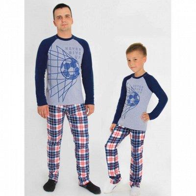 ИВАШКА и КО, отличное качество и цены. Одежда для всей семьи — FAMILY lOOK