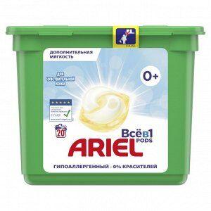 Капсулы для стирки ARIEL Авт Гель СМС жидк. в растворимых капсулах Liquid Capsules Для чувствительной кожи 20X24.2г