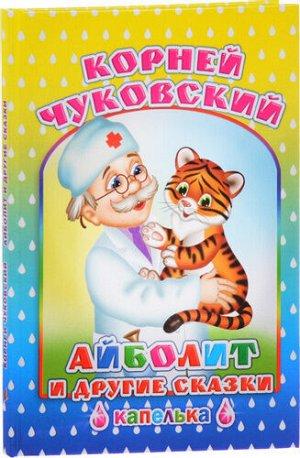 Айболит и другие сказки.Корней Чуковский
