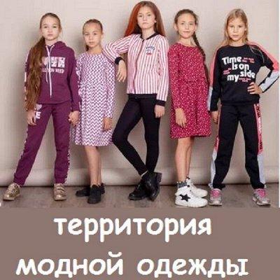 Кids-centr. Одежда для детей и подростков. Бюджетно