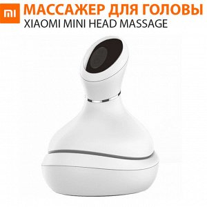 Массажер для головы Xiaomi Mini Head Massage