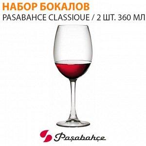 Набор бокалов Pasabahce Classique / 2 шт. 360 мл