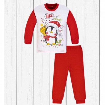 Детская одежка по отличным ценам-Новинки, Распродажа!